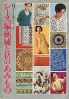 主婦と生活 '65/9月号付録<BR>レース編・刺繍と秋のあみもの