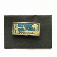 ロシアヴィンテージ ピンバッジ(USSR製)【N】