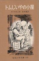 トムじいやの小屋(岩波少年文庫177)