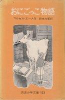 おにごっこ物語(岩波少年文庫123)