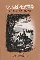 くろんぼノビの冒険(岩波少年文庫131)
