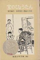 宝のひょうたん(岩波少年文庫180)