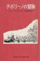 チポリーノの冒険(岩波少年文庫128)