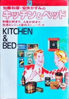 加藤和彦・安井かずみのキッチン&ベッド