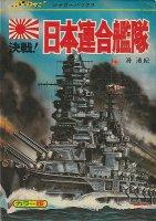 決戦!日本連合艦隊(ジャガーバックス)