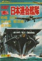 名鑑!!日本連合艦隊(ジャガーバックス)