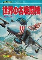 世界の名戦闘機(ジャガーバックス)