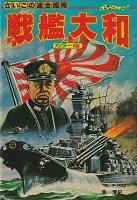 さいごの連合艦隊 戦艦大和(ジャガーバックス)