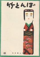 竹とんぼ 85号