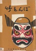 竹とんぼ 73号