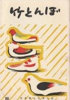 竹とんぼ 86号