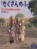 アジアの台所たんけん(月刊たくさんのふしぎ 2002年12月号)