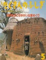 世界あちこちゆかいな家めぐり(月刊たくさんのふしぎ 1997年5月号)