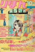 りぼん 1976年10月号