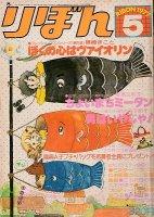 りぼん 1977年5月号