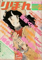 りぼん 1978年2月号