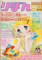 りぼん 1978年9月号