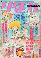 りぼん 1980年7月号