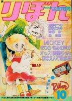 りぼん 1980年10月号