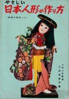 やさしい日本人形の作り方