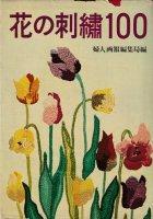 花の刺繍100