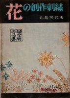 花の創作刺繍