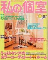 私の個室 No.48