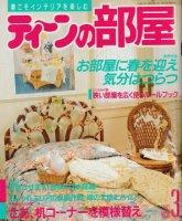 ティーンの部屋 No.39(1991年3月号)