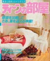 ティーンの部屋 No.41(1991年7月号)