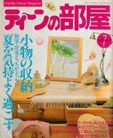 ティーンの部屋 No.47(1992年7月号)