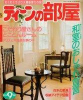 ティーンの部屋 No.36(1990年9月号)