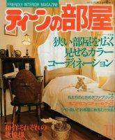 ティーンの部屋 No.43(1991年11月号)