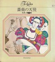 新書館フォアレディースシリーズ10 薔薇の天使