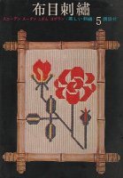 布目刺繍(美しい刺繍5)