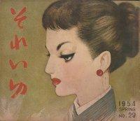 それいゆ No.29 特集:春の支度(1954/spring)