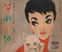 それいゆ No.37 特集:だんらん(1956/spring)