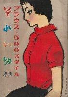 ブラウス・590スタイル (1956年それいゆ増刊)