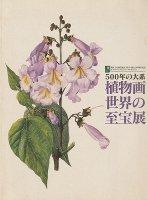 500年の大系 植物画世界の至宝展