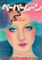 ペーパームーンNO.9 1977年12月号