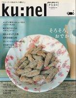 ku:nel an・an増刊 2003.5.15 (定期刊行創刊前3号)