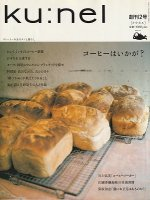 ku:nel 創刊2号  2004.1.1