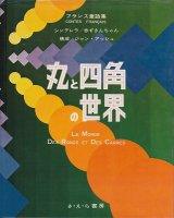 丸と四角の世界 フランス童話集