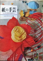 カラーブックス199) 紙の手芸-ペーパークラフトのすべて