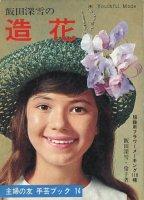 飯田深雪の造花(主婦の友 手芸ブック14)