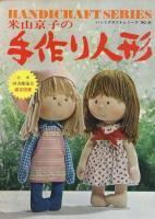 米山京子の手作り人形(ハンドクラフトシリーズNO.45)