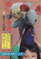 主婦の友 手芸ブック9<BR>ぬいぐるみ2 —動物と人形100種