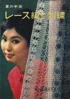 夏の手芸 レース編と刺繍
