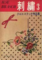 刺繍3 クロス・ステッチ作品集