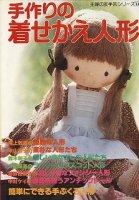 手作りの着せかえ人形(主婦の友手芸シリーズ49)