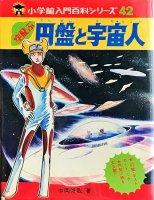 小学館 入門百科シリーズ42<BR>空飛ぶ円盤と宇宙人